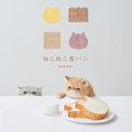 ねこねこ食パン 武蔵村山に新店