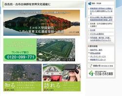 堺市のサイトの写真でも、大山古墳は円形の部分の方が前を向いているように見える(画像は同市公式サイトより)