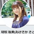 明坂さんのツイッターアカウント