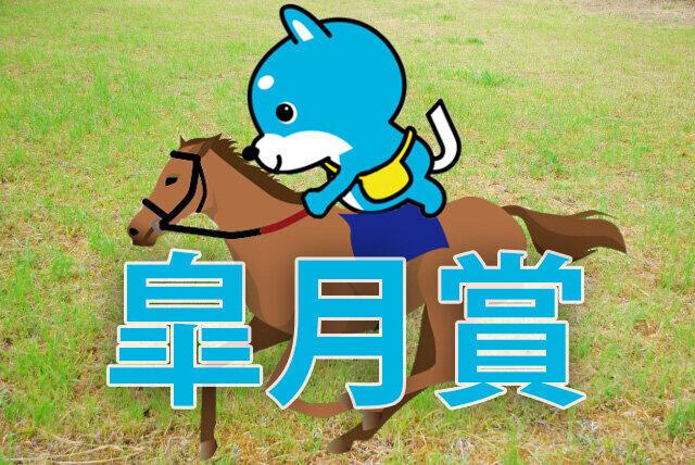 [画像] ■皐月賞「カス丸の競馬GI大予想」 エフフォーリア、第1冠無敗制覇なるか