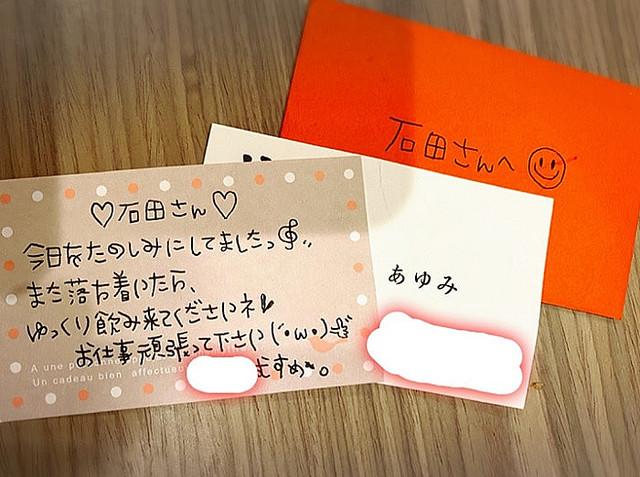 あゆみ オフィシャル ブログ 石田
