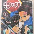 吾峠呼世晴氏の人気漫画『鬼滅の刃』