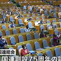米NYで国連総会が開幕 各国首脳が事前に録画したビデオを流す形式