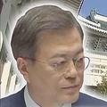 日本と戦い独立 文政権の歴史観