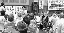 (写真)勝利の喜びにあふれた報告集会=20日、大阪市