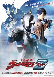 ウルトラマン新TVシリーズ「ウルトラマンZ」、6月20日より放送スタート! 主人公はウルトラマンゼロの弟子の、熱血キャラ!