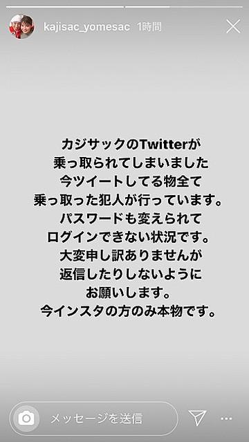 カジサック twitter