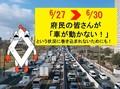 大阪府警が作成したG20の動画 「ダサすぎ」で200万再生突破