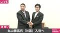 丸山穂高議員がN国入党へ 立花孝志代表「ドラフト会議の監督のよう」