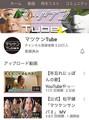 松平健のYouTubeチャンネル「マツケンTube」登録者数5万人突破