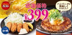 人気2商品が感謝価格399円(税抜)