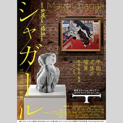 彫刻・陶器など画家・シャガールが創り出した三次元の世界に迫る展覧会