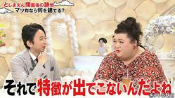 有吉弘行、マツコ・デラックス