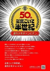 週刊少年チャンピオン創刊50周年イヤー開幕!! 創刊50周年キービジュアル発表&特設サイトオープン!!