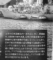 (写真)「DSEI JAPAN2019」公式ガイドブック。「日本国憲法の一部改正」などと記されている