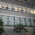 病院の窓に「医療は限界 五輪やめて」の張り紙 医療従事者の悲鳴