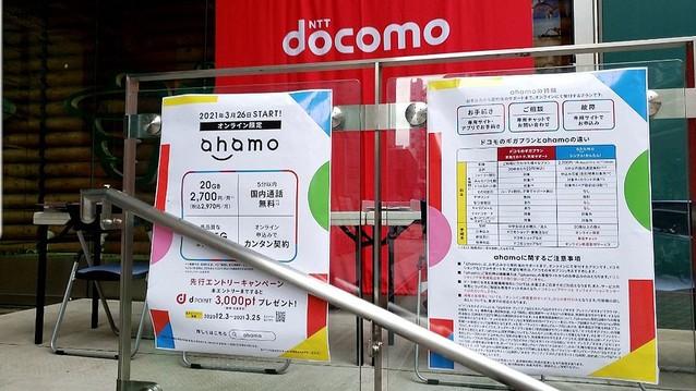 ahamoで客を勧誘しギガホに誘導 NTTドコモが景品表示法違反か