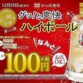 かっぱ寿司 ハイボール1杯100円