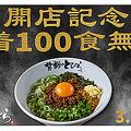 池袋駅周辺では初の台湾まぜそば専門店がオープン。100杯限定無料セールを実施