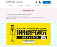 画像は大阪府泉佐野市のふるさと納税特設サイトより。現在アクセスが集中し、つながりにくい状態になっている