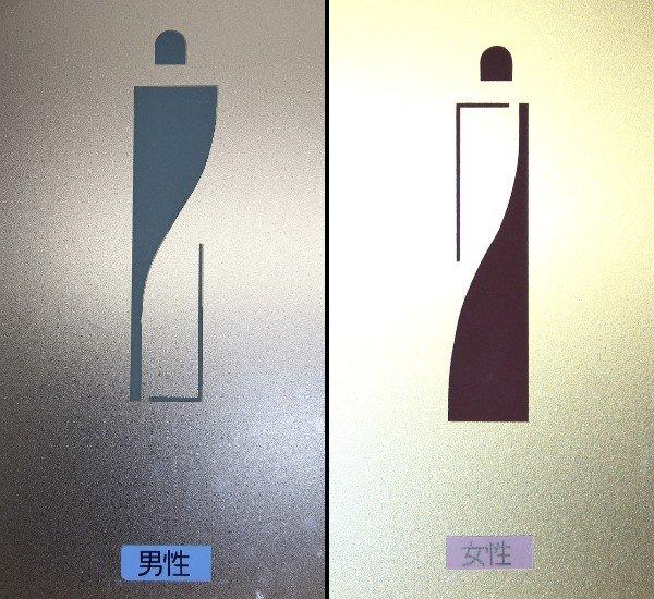 どっちが男性用でどっちが女性用?斬新なトイレマークが話題にこれは分かりにくい... 「デザインの敗北」喫したトイレマークが話題