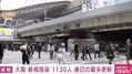 大阪1130人感染 連日の最多更新