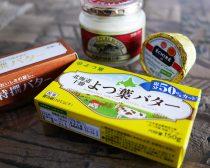 もっと美味しいバターの選び方。カルピスバター、発酵バターetc.を知ってる?