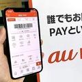 au PAY 付与上限7万円の大規模な20%還元キャンペーンを実施