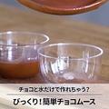 水とチョコだけで!?びっくり簡単チョコムース