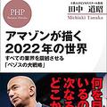 田中道昭『アマゾンが描く2022年の世界』(PHPビジネス新書)