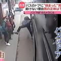 バスのドアに挟まった男 なぜ?