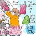 月収18万円でも旅行OK 航空券術