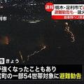 栃木県足利市の両崖山で2月21日から山火事 54世帯対象に避難勧告