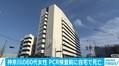 PCR検査を受ける前に自宅で死亡した神奈川県の60代女性 死亡後に陽性確認