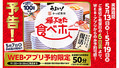 「かっぱ寿司」の食べ放題企画「食べホー」は5月19日まで