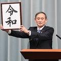 「令和おじさん」として世間で一躍人気者に 菅義偉氏の一代記
