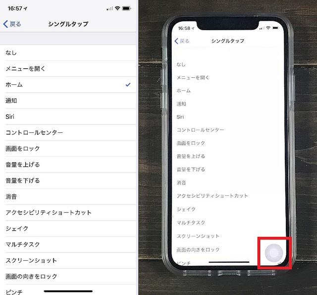 iPhone �に「疑似ホームボタン」をつけよう ホーム画面にワンタップで戻れます:iPhone Tips