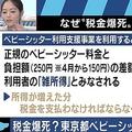 東京都のベビーシッター支援事業、課税対象と見なされ「税金爆死」も