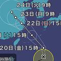 21日昼過ぎに暴風になり沖縄本島地方に接近 台風10号の予想と現況