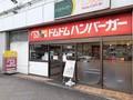 カニバーガーにお好み焼きバーガー? 忘れてはならない日本最古のハンバーガーチェーン「ドムドム」の魅力と今後 - 友清 哲 - 文春オンライン