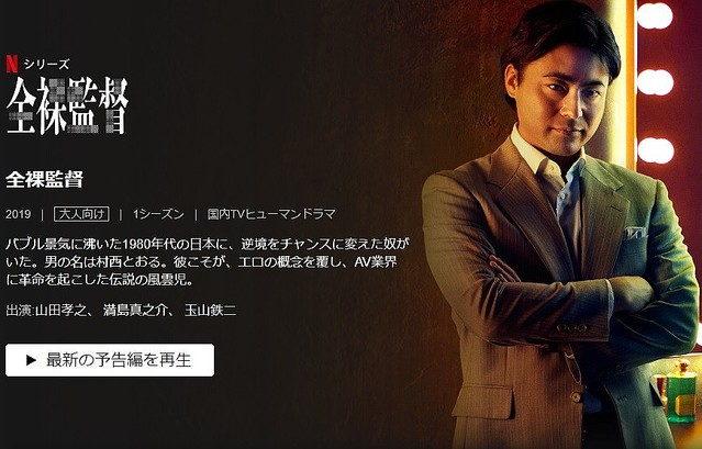 「ああ、あなた様に全裸監督を見て頂きたい!」 TELすると、山田孝之が熱烈な売り込みをかけてくる電話番号が話題