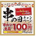 9月4日は串カツ田中の「串の日キャンペーン」で100円に