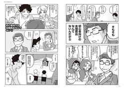 「山崎先生、将来、お金に困らない方法を教えてください」(プレジデント社)