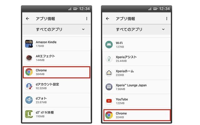 ドコモも「偽Chrome」を注意喚起、不在通知を装うSMSからダウンロードされる例