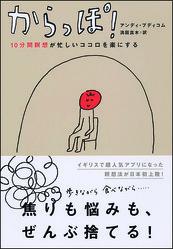 ビル・ゲイツも実践している瞑想本で、ストレスで疲れた心をととのえよう!「からっぽ! 10分間瞑想が忙しいココロを楽にする」