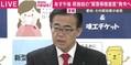 大村知事、愛知県独自の緊急事態宣言を発令へ 明日午後にも