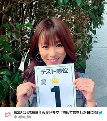 深田恭子の可愛さ爆発。『初めて恋をした日に読む話』でイケメンと4角関係に