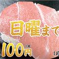 「特ネタ大トロ」が100円で楽しめるのは今日まで