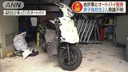 右折車とオートバイが衝突 男子高校生2人意識不明