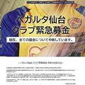 ベガルタ仙台が募金の中断を発表した(クラブ公式サイトより)
